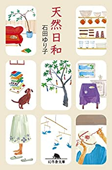 [石田ゆり子]の天然日和 (幻冬舎文庫)