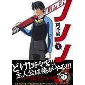ノノノノ 7 (ヤングジャンプコミックス)