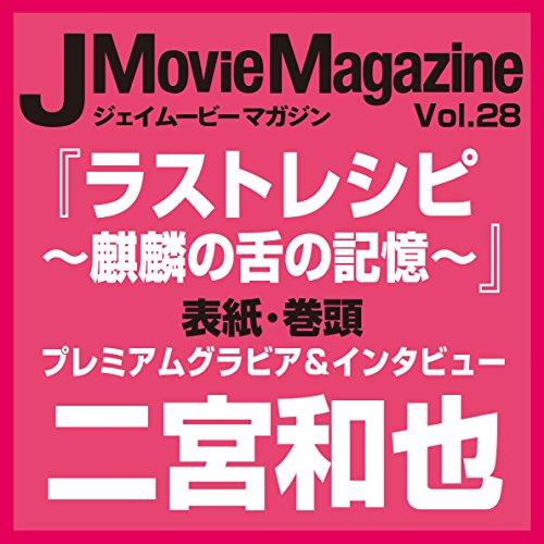 J Movie Magazine(ジェイムービーマガジン) Vol.28 (パーフェクト・メモワール)