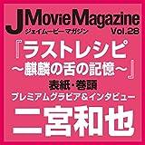 J Movie Magazine(ジェイムービーマガジン) Vol.28 (パーフェクト・メモワール) -