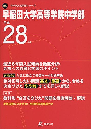 早稲田大学高等学院中学部 平成28年度 (中学校別入試問題シリーズ)