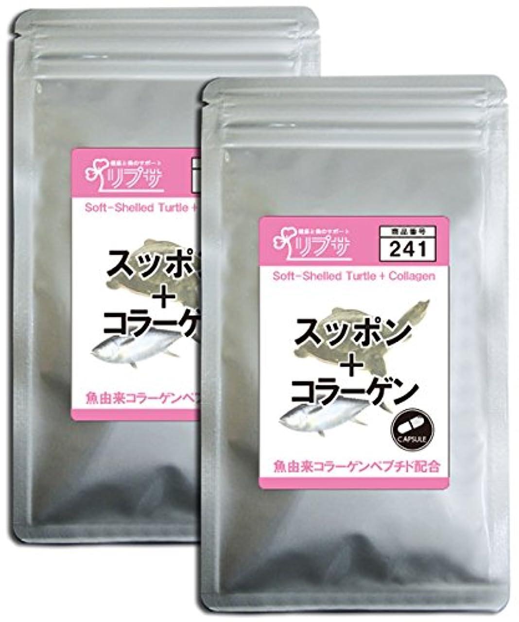 イチゴ海賊ファントムスッポン+コラーゲン 約3か月分×2袋 C-241-2
