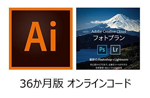 【購入特典付き】 Adobe Creative Cloud フォトプラン+Illustrator CC |36か月版|オンラインコード版
