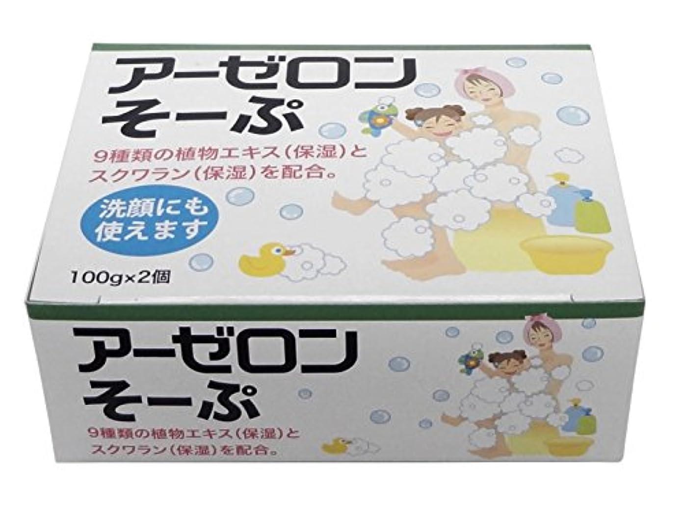 うがい薬その気分が良いアーゼロンそーぷ (100g×2個入り)
