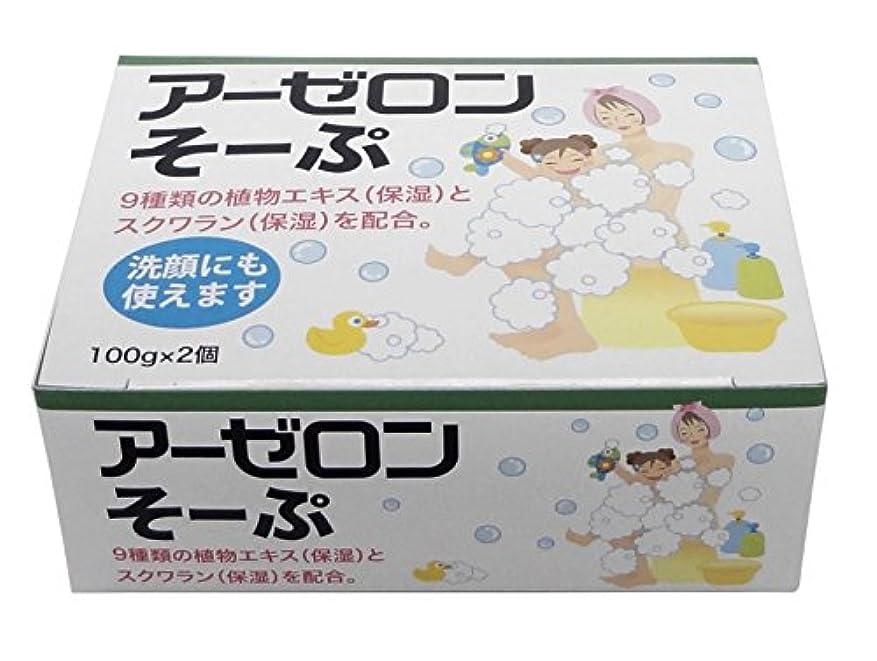 香水干渉幸運アーゼロンそーぷ (100g×2個入り)