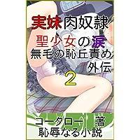 実妹肉奴隷~聖少女の涙・無毛の恥丘責め 外伝 2 (恥辱なる小説)