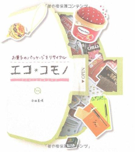 エコ*コモノ―お菓子のパッケージをリサイクルの詳細を見る