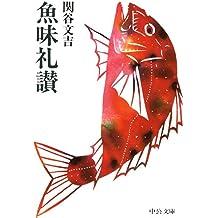 魚味礼讃 (中公文庫)