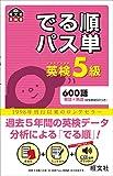 英検5級 でる順パス単 (旺文社英検書)