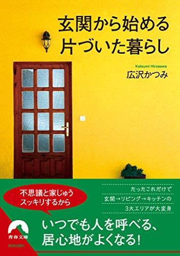 玄関から始める片づいた暮らし (青春文庫)の詳細を見る