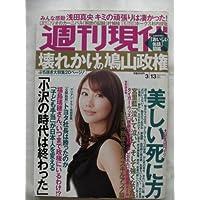 週刊現代 2010年 03/13 号 No.11