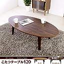 こたつテーブル Lynd 120 リンド120cm幅 楕円形 木製 北欧風デザイン/ウォルナット
