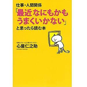仕事・人間関係 「最近なにもかもうまくいかない」と思ったら読む本の書影