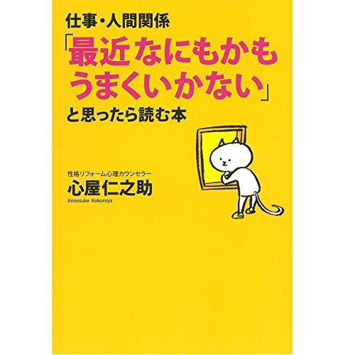 仕事・人間関係 「最近なにもかもうまくいかない」と思ったら読む本 | 心屋 仁之助