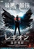 レギオン血界戦記 [DVD]