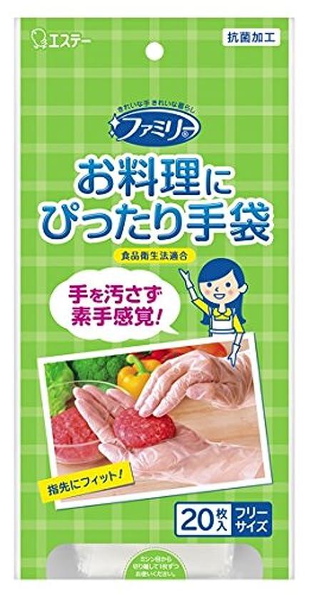 ファミリー お料理にぴったり手袋 女性用フリーサイズ 半透明 20枚