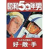 昭和50年男 2021年3月号 [雑誌]