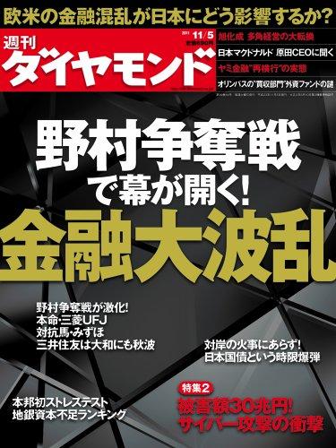 週刊 ダイヤモンド 2011年 11/5号 [雑誌]の詳細を見る