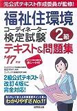 福祉住環境コーディネーター検定試験2級テキスト&問題集〈'17年版〉
