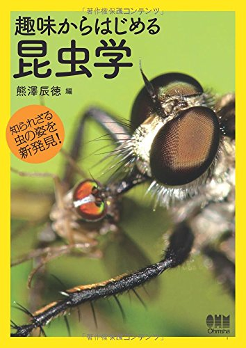 趣味からはじめる昆虫学