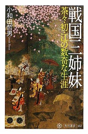 戦国三姉妹 茶々・初・江の数奇な生涯 (角川選書)の詳細を見る