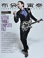 布袋寅泰 GUITAR WORKS COMPLETE FILE (GUITAR MAGAZINE SPECIAL ARTIST SERIES)