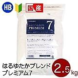 強力粉 はるゆたかブレンド プレミアム7 北海道産パン用小麦 2.5kg