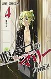 腹ペコのマリー 4 (ジャンプコミックス)