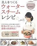 美人をつくるウォータースチームレシピ (e-MOOK)