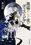 黒猫のいない夜のディストピア 黒猫シリーズ (早川書房)