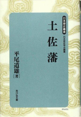 土佐藩 (日本歴史叢書)