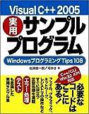 Visual C++ 2005 実用サンプルプログラム WindowsプログラミングTips108