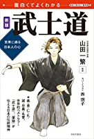 面白くてよくわかる 新版 武士道 (学校で教えない教科書)