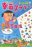 幸菌スプレー―すっぴん魂〈7〉 (文春文庫)