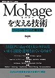 Mobageを支える技術 ?ソーシャルゲームの舞台裏? WEB+DB PRESS plus