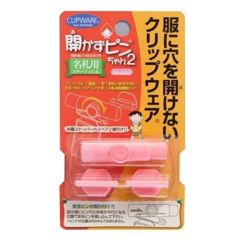 [해외]열지 않고 핀 짱 2 핑크 MA-006P/Do not open Pin-chan 2 Pink MA-006P