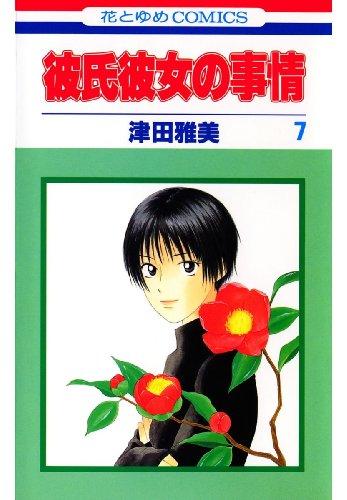 彼氏彼女の事情 7 (花とゆめコミックス)