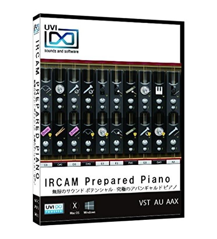 飢マエストロ拡散するUVI IRCAM Prepared Piano バーチャル プリペアドピアノ音源【ダウンロード製品/国内正規品】