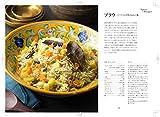 アーユルヴェーダ健美食: The Healthful Recipes of Ayurveda 画像