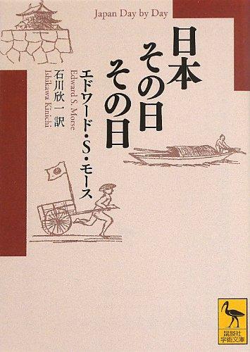 日本その日その日 (講談社学術文庫)の詳細を見る