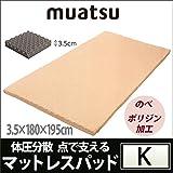 【昭和西川】muatsu〜ムアツ〜 マットレスパッド (キング W180×L195×H3.5cm)mu7700 ベージュ