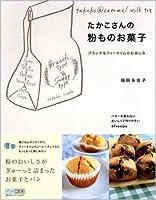 たかこさんの粉ものお菓子 ~ブランチ&ティータイムのお楽しみ~