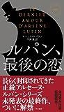 ルパン、最後の恋 〔ハヤカワ・ミステリ1863〕 (ハヤカワ・ポケット・ミステリ)
