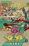 666~サタン~ 17 (ガンガンコミックス)