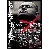 ドゥーチェ!ドゥーチェ! ムッソリーニ 熱狂と死 [DVD]