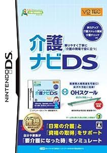 介護ナビDS(床ずれ危険度判定器OHスケール(ライセンス品同梱)