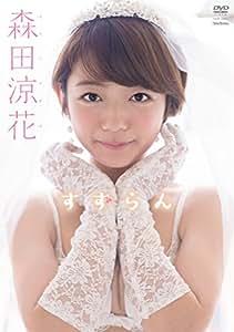 森田涼花 すずらん [DVD]