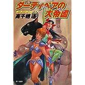 ダーティペアの大帝国 (ダーティペア・シリーズ7) (ハヤカワ文庫JA)