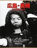 広島・長崎—原子爆弾の記録