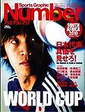 Sports Graphic Number (スポーツ・グラフィック ナンバー) 2010年 7/15号 [雑誌]
